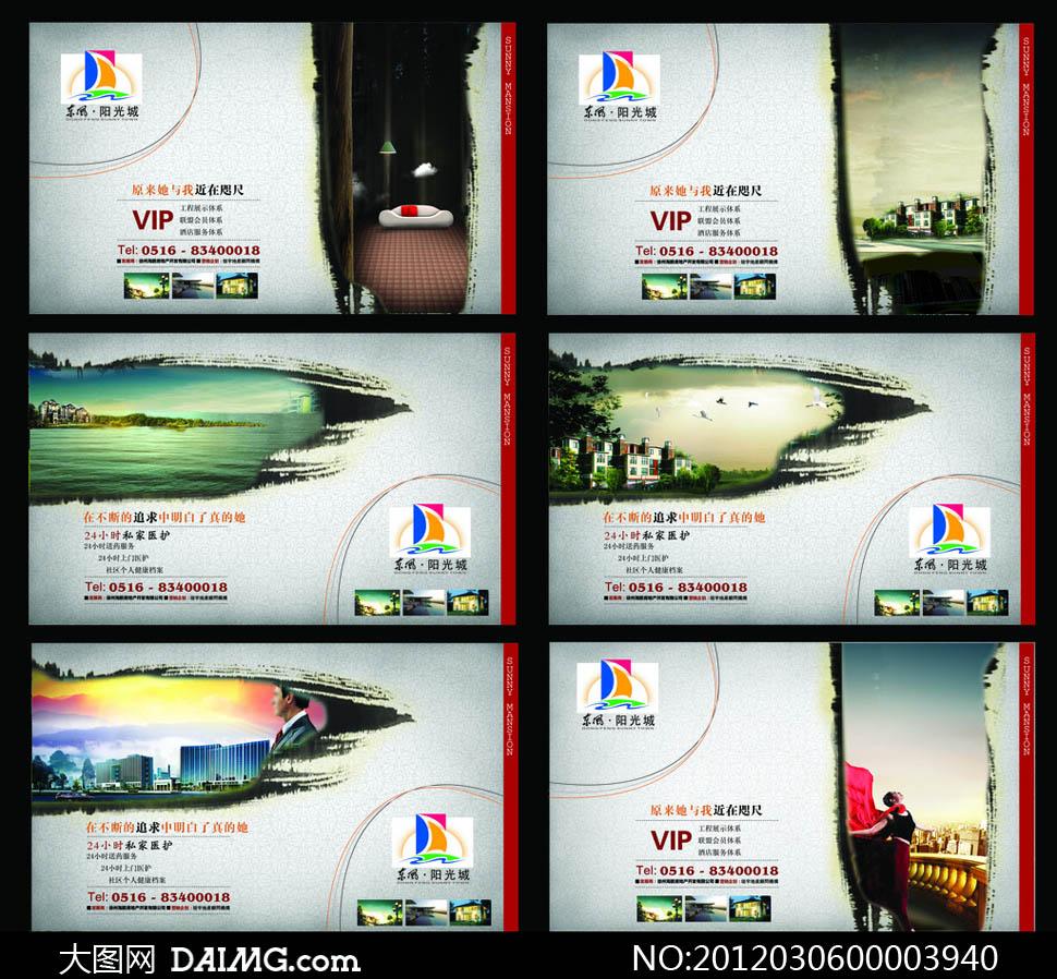 中国风房地产广告设计psd源文件