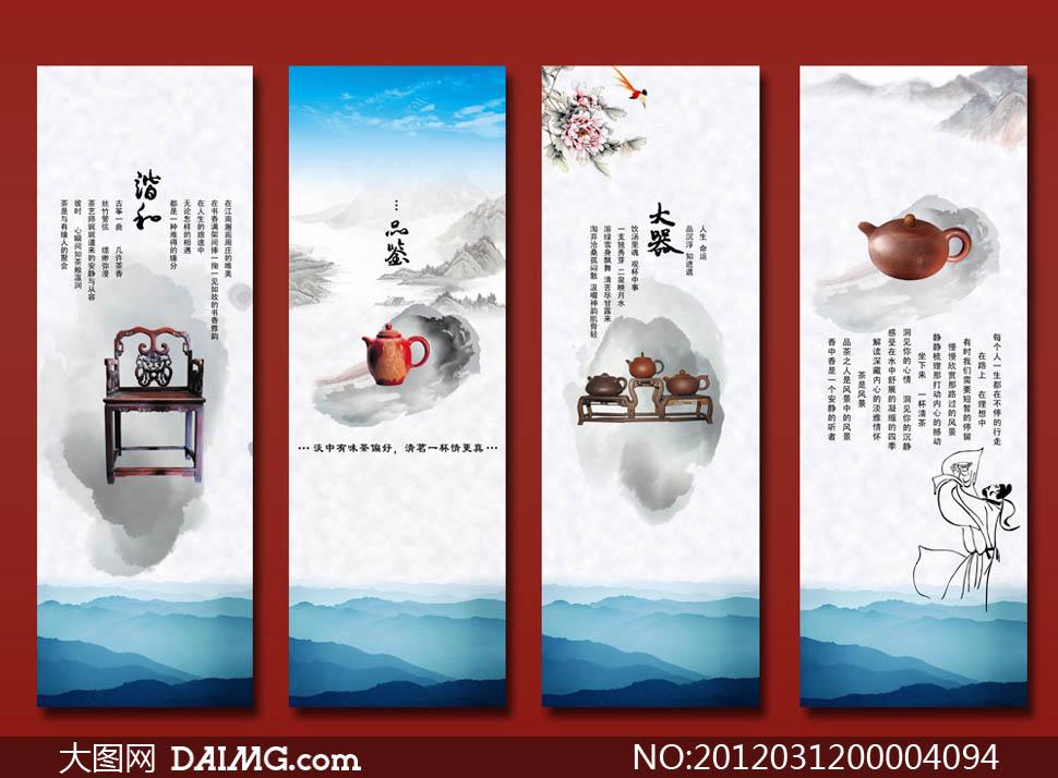 中国风茶文化展板设计psd分层素材