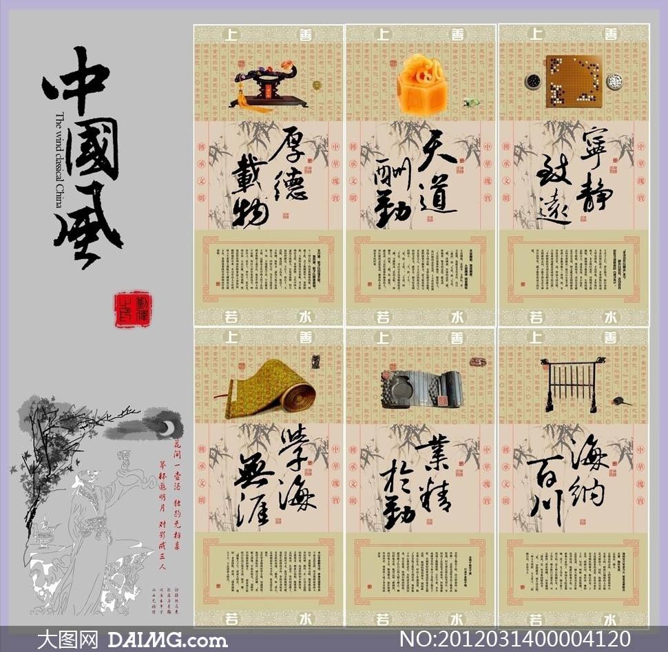 中国风传统文化海报设计PSD分层素材 大图网