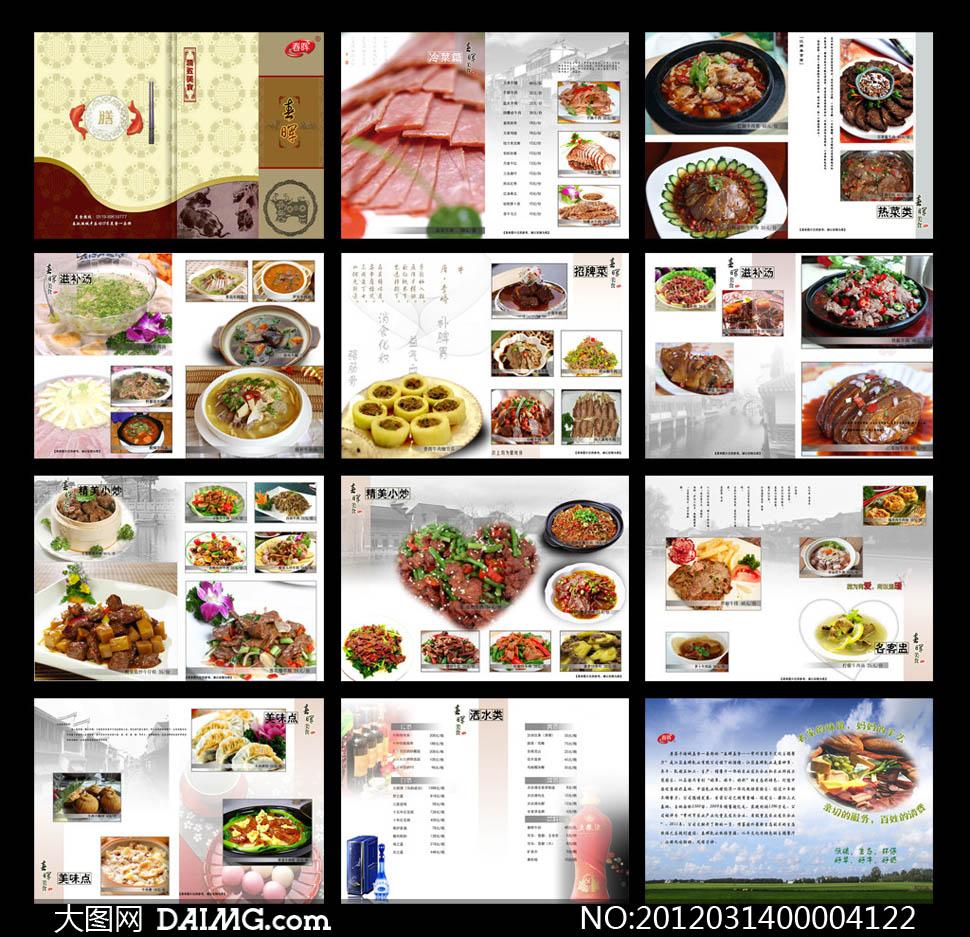 中国风酒店菜谱设计psd源文件