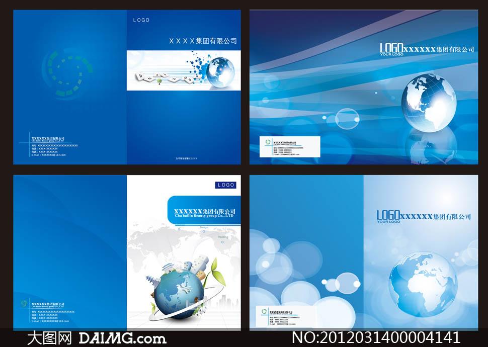 蓝色炫彩的画册封面矢量素材