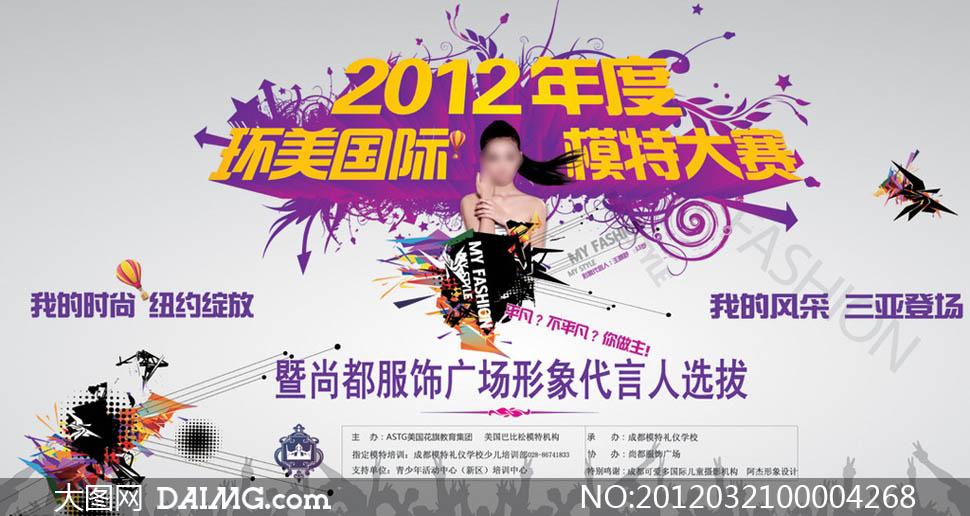 网页设计竞赛海报