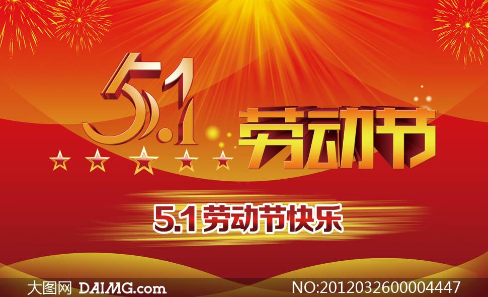 劳动节快乐红色广告背景psd分层素材