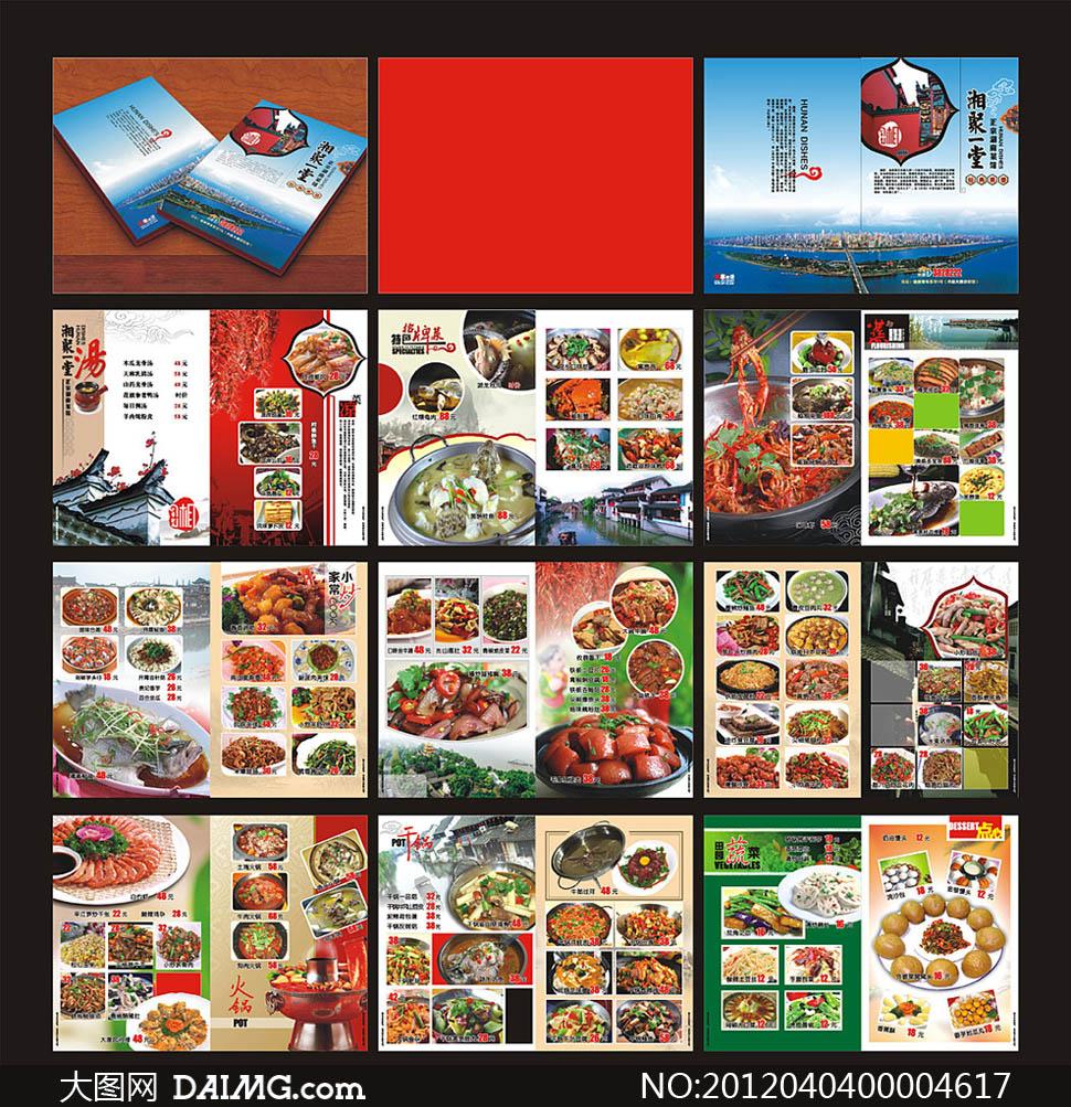 大图首页 矢量素材 菜单菜谱 > 素材信息  湘菜菜谱设计模板矢量源