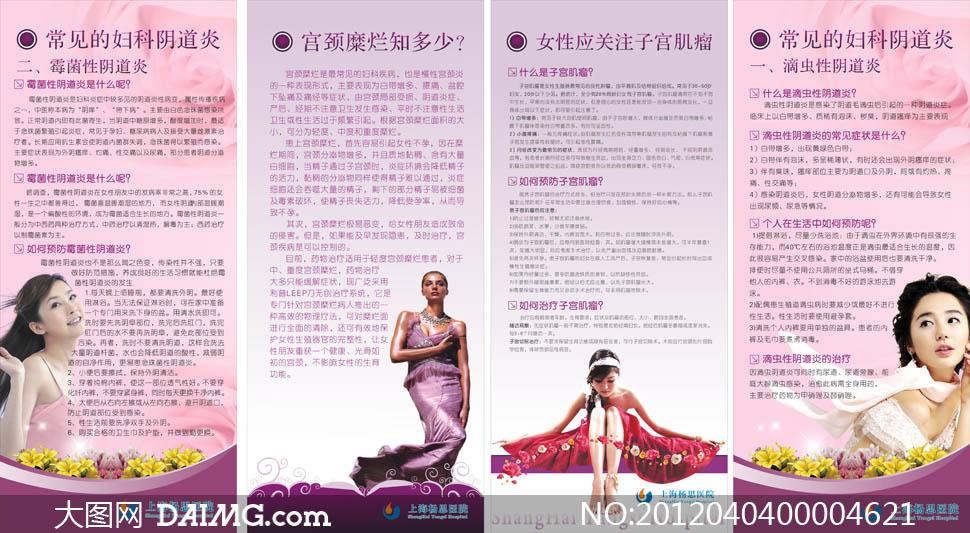 展板医生院内设计医院广告广告护士创意医疗广告美女