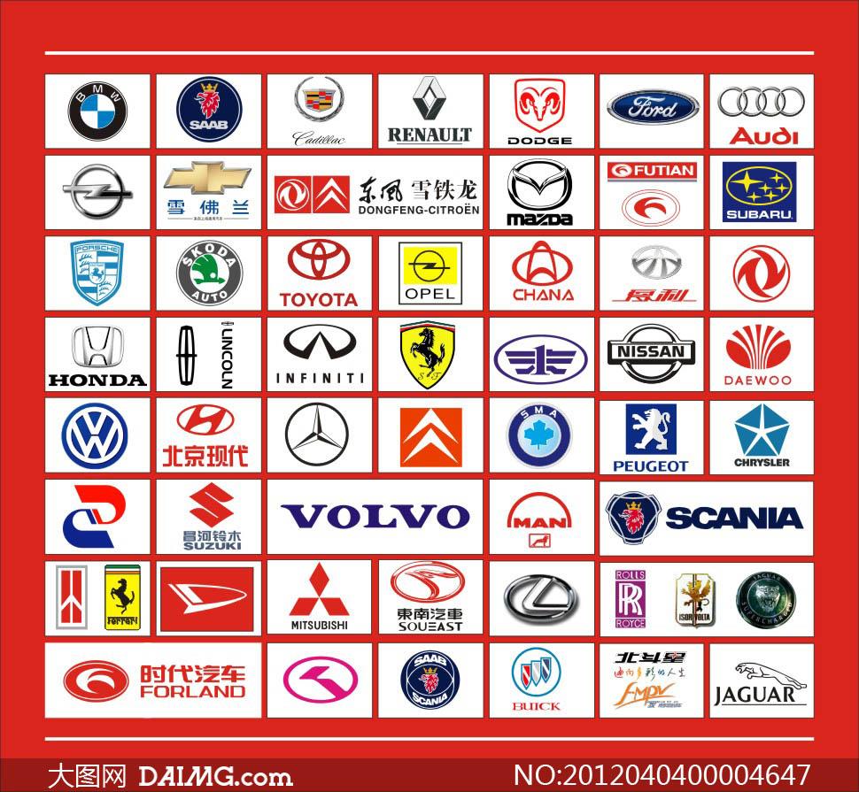 外国汽车标志 汽车标志连连看小游戏 汽车环保标志必须办吗高清图片