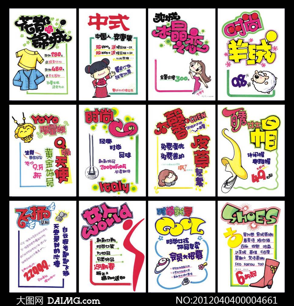 海报 素材 手绘 pop 海报 欣赏 服装 店 海报 周年 庆