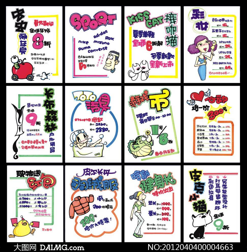 春节pop海报手绘内容春节pop海报手绘图片