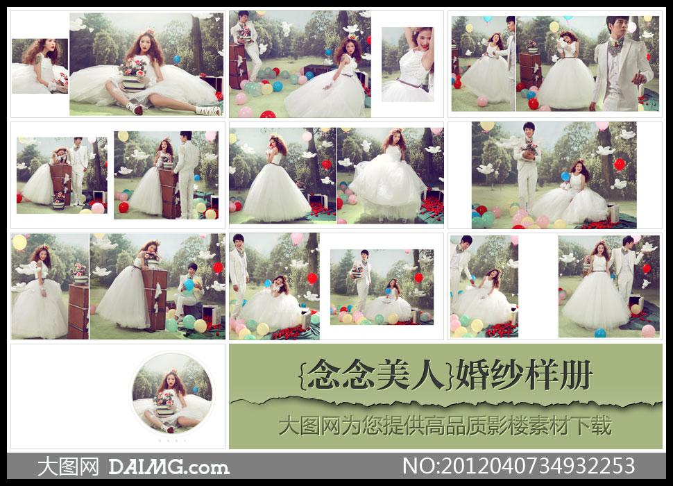设计版式设计版面设计婚纱礼服甜蜜幸福笑容开心美女帅哥气球天使花盆