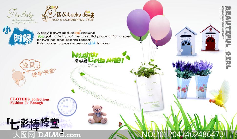 儿童模板素材; 免费网页psd模板分享;