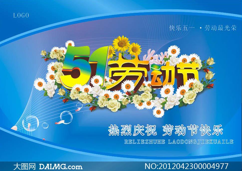 51劳动节免费吊旗设计矢量素材