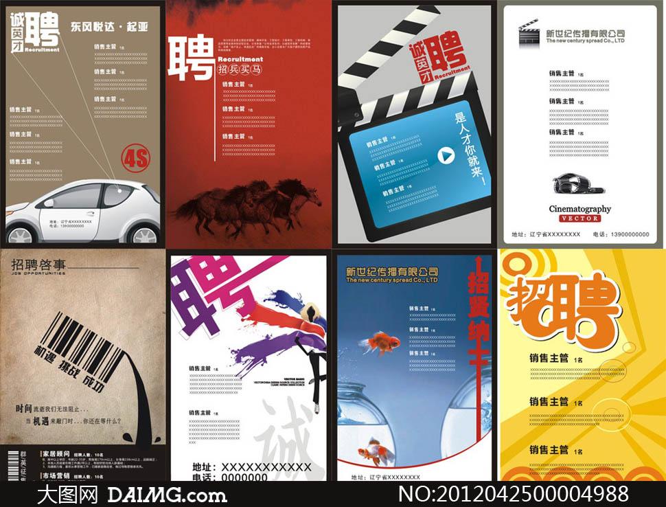 销售主管卡通风格4s店招聘汽车鱼电影汽车店中国风