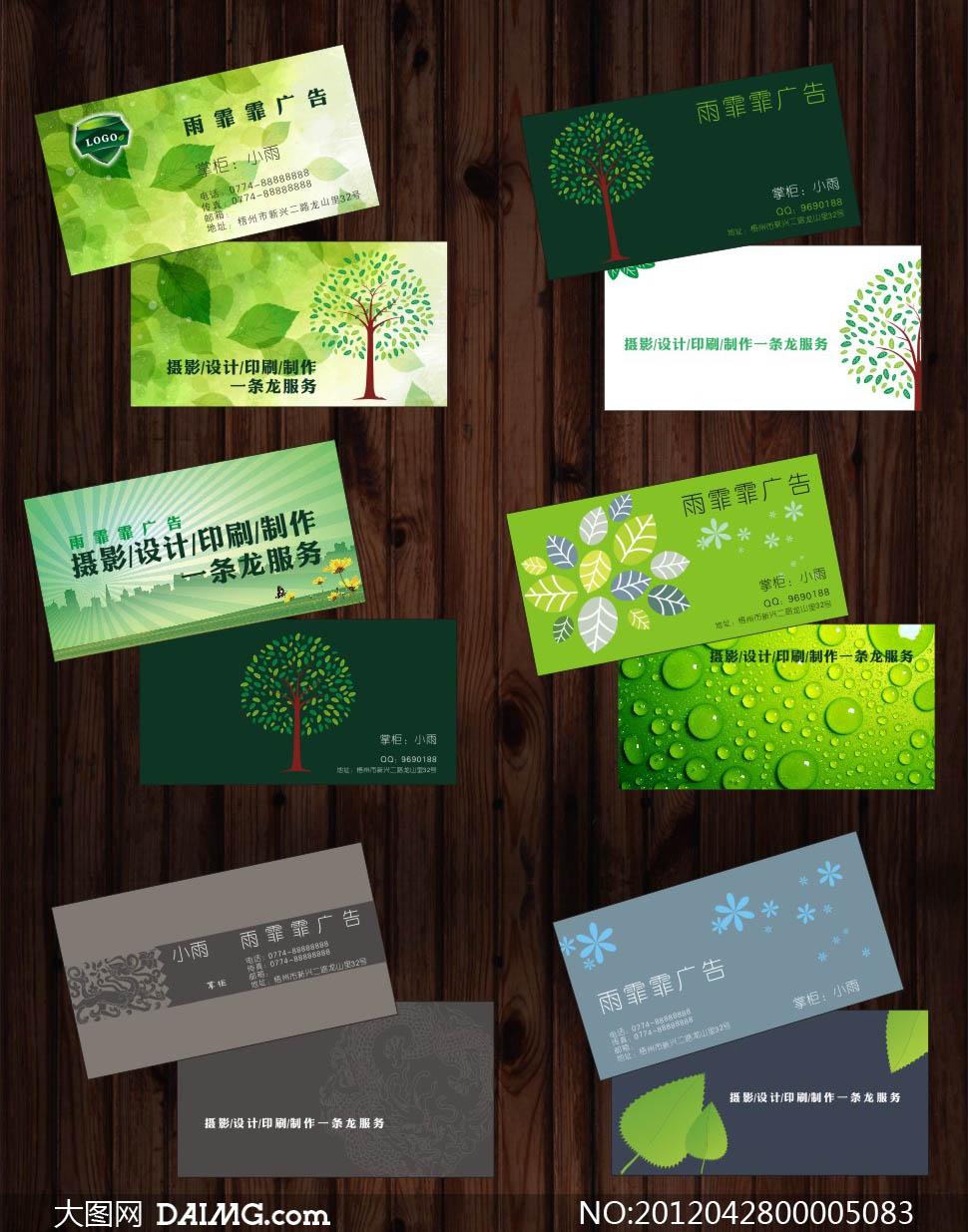 绿色环保名片设计模板矢量素材
