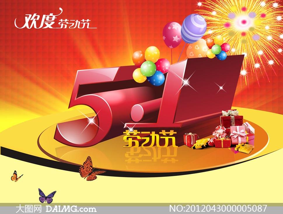 51欢度劳动节广告设计矢量素材