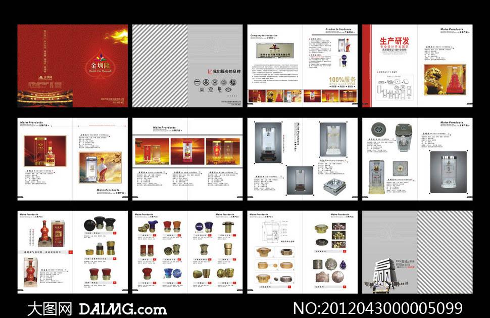 手册宣传册画册封面封面设计黑桃底纹花纹背景模板