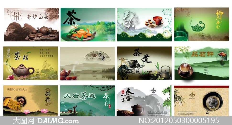 中国风 茶叶名片 设计psd分层素材 大图网 设计