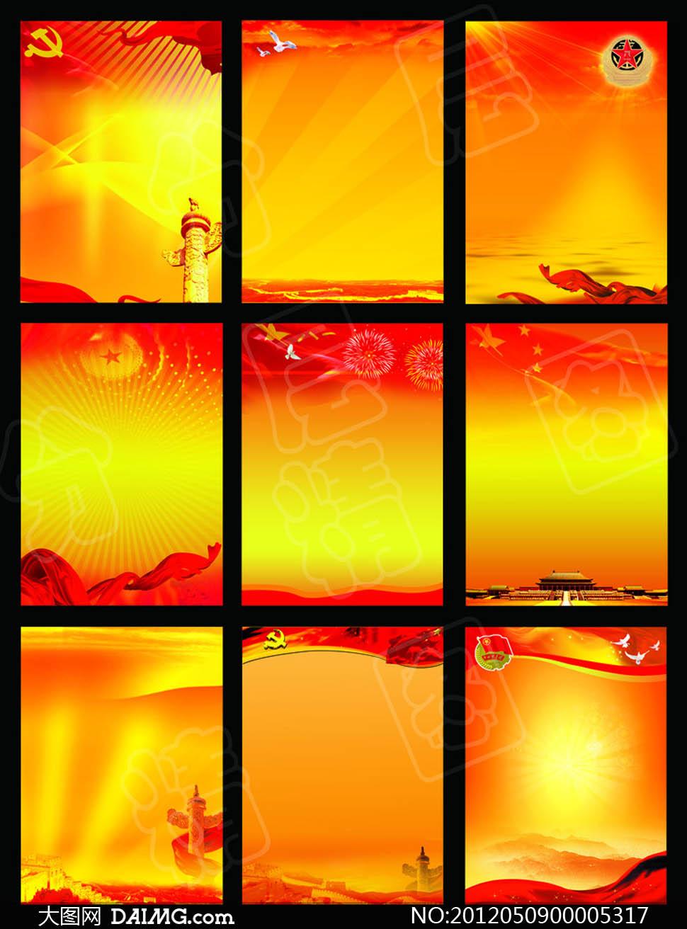 展板团委活动展板设计展板背景展板模板广告设计模板psd分层素材源