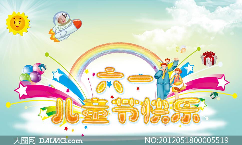 61儿童节手绘海报设计psd分层素材