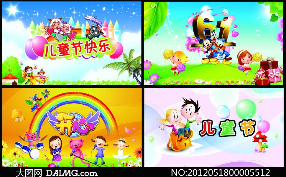 儿童节卡通背景可爱幼儿园