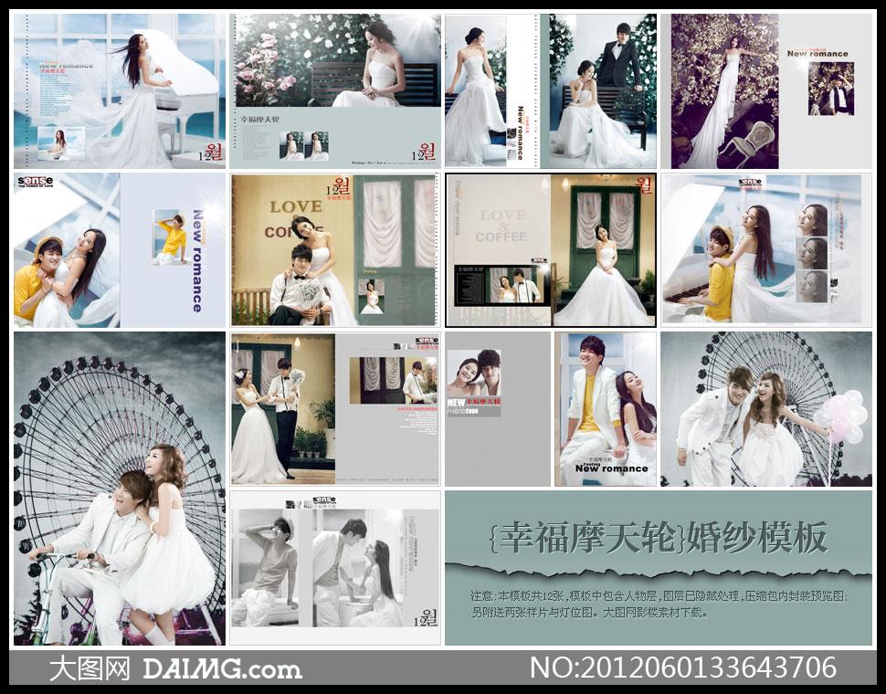 攝影版式設計版面設計相片模板照片模板鋼琴韓式韓風; 婚紗照設計欣賞