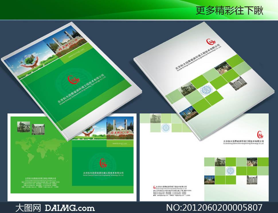 绿色科技画册封面设计矢量素材