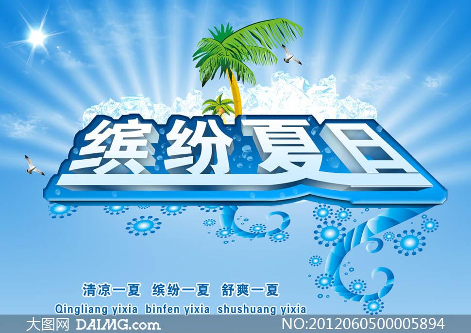 psd素材 广告海报