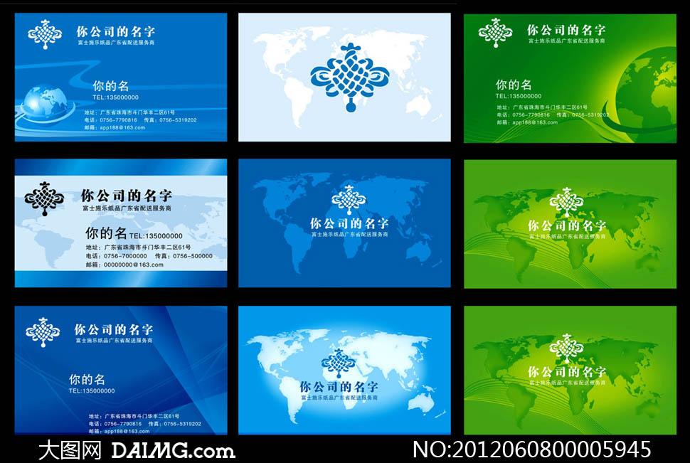 名片名片设计卡片背景名片背景广告设计模板矢量素材