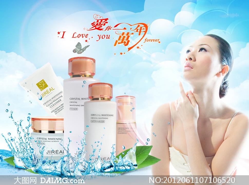 设计化妆品广告化妆品海报人物美女爱你一万年美工字美术字蝴蝶蓝天