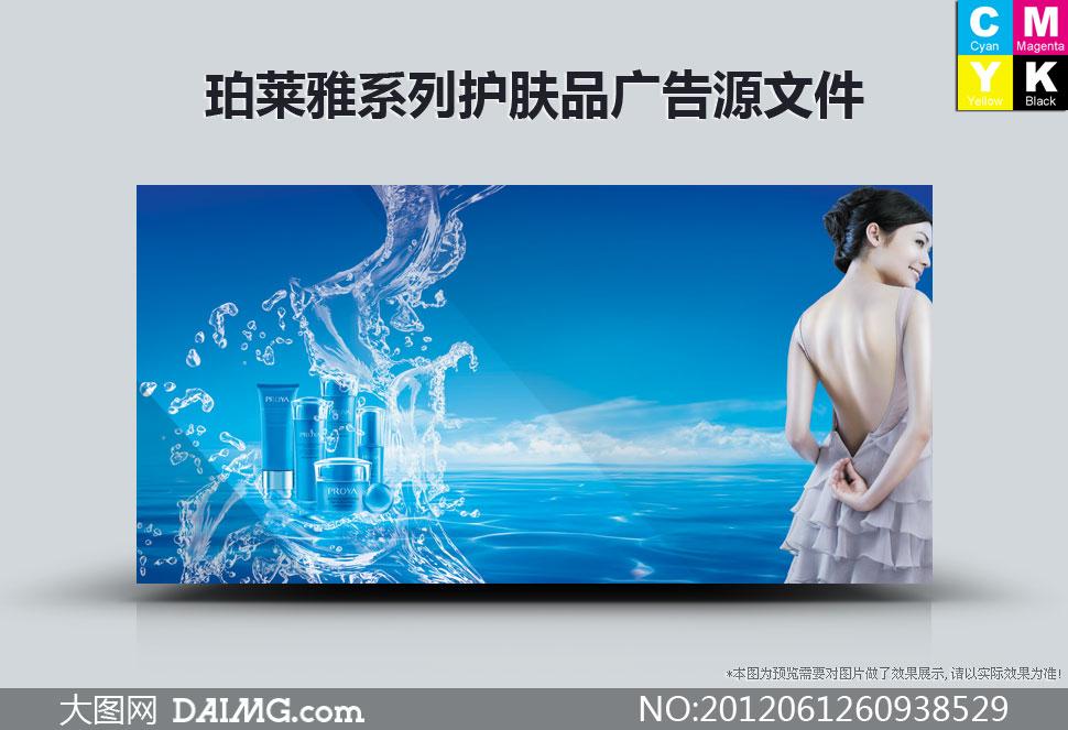 化妆品海报人物美女美容美背露背裙子背部背后肌肤水花水面湛蓝水波蓝