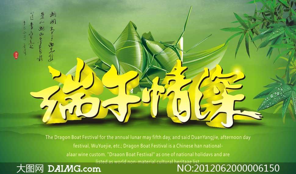 背景促销海报dm单宣传单商场粽子促销海报设计广告设计模板矢量素材