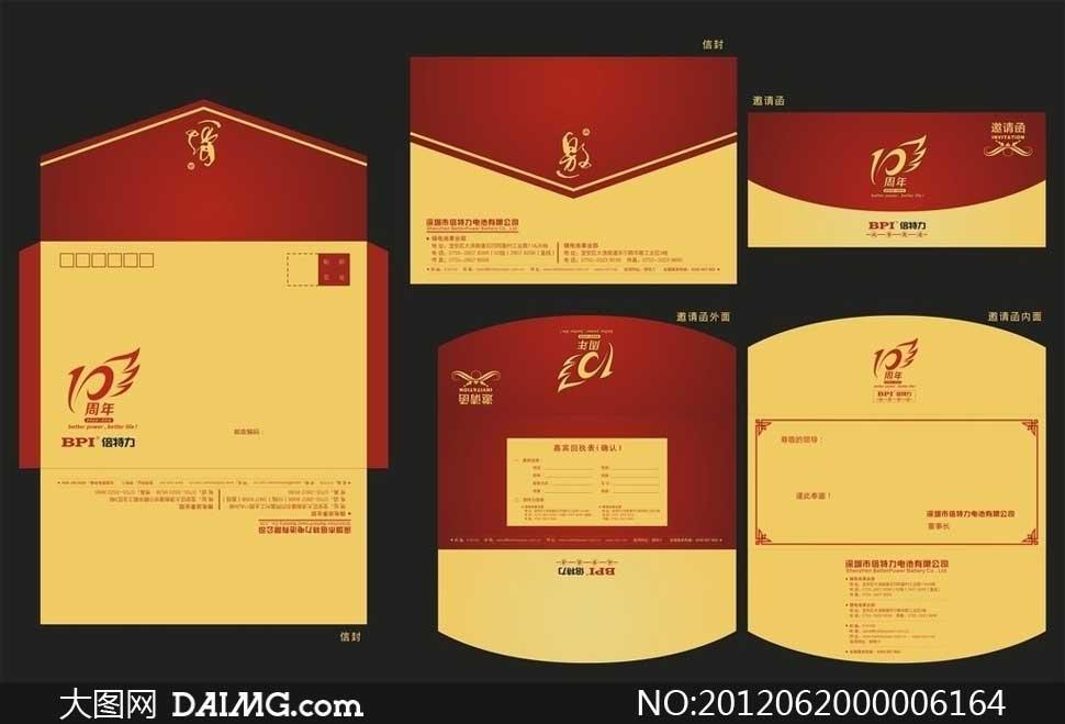 周年庆邀请函信封设计矢量素材