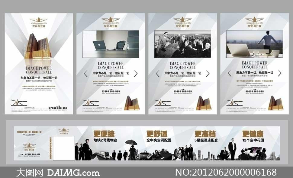 地产宣传单设计模板矢量素材
