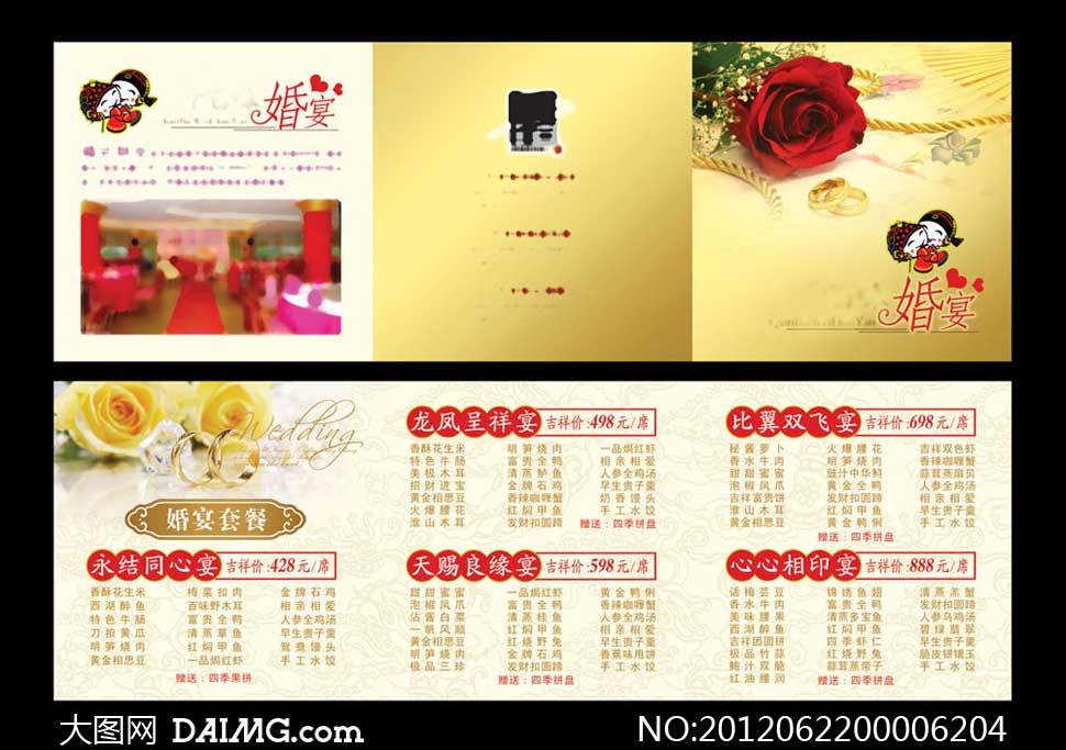 酒店婚宴折页折页设计折页模板玫瑰婚宴菜单
