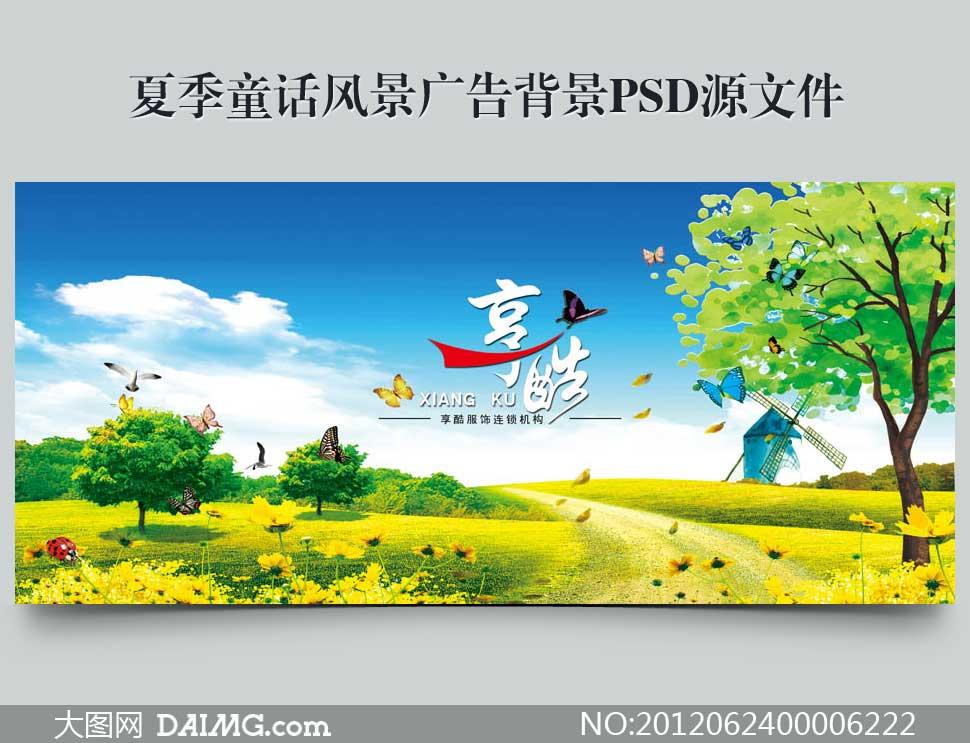 夏季童话风景广告背景psd源文件 - 大图网设计素材下载