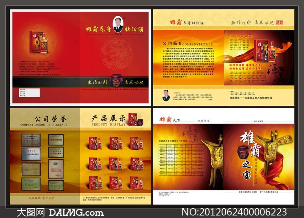 画册设计画册模板海报设计广告设计模板psd分层素材源文件 随机标签