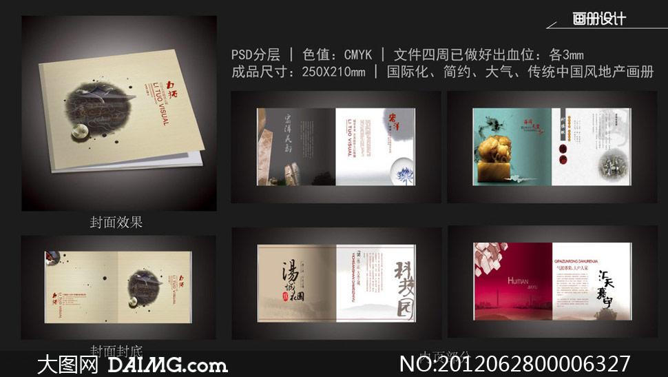 中国风视觉效果画册设计psd源文件
