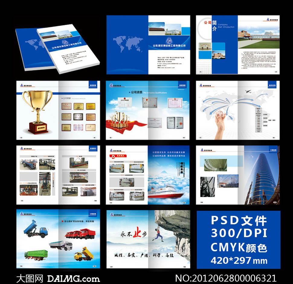蓝色风格企业画册画册设计画册模板宣传册