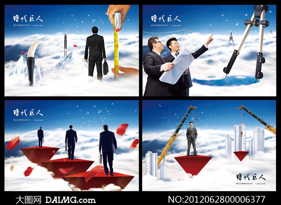 建筑公司企业文化展板