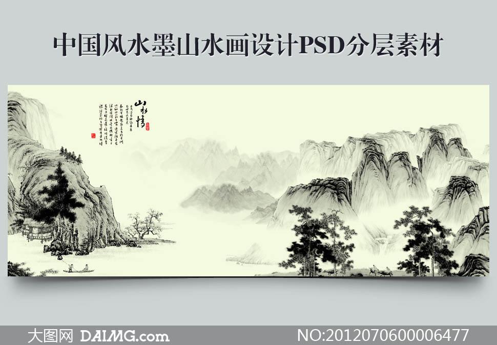 古风背景山水画手绘