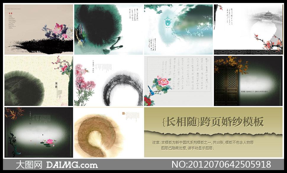 婚紗照攝影版式設計版面設計新中國風系列古典水墨墨跡墨痕潑墨花朵