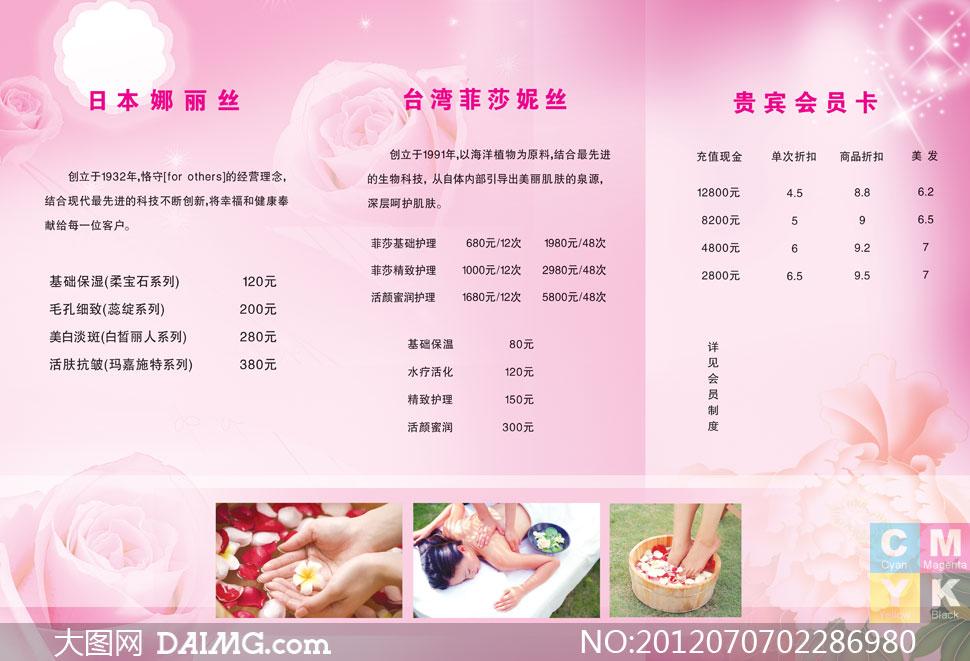 大图首页 psd素材 广告海报 > 素材信息  美容院服务项目价格表折页设
