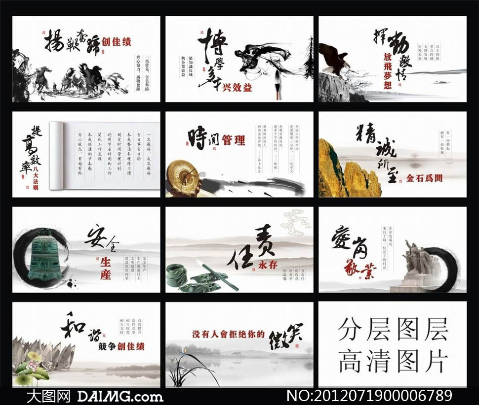 中国风水墨企业文化展板矢量素材