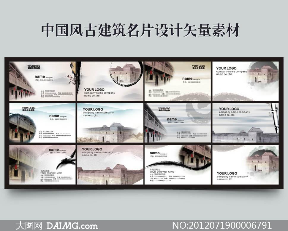 中国风古建筑名片设计矢量素材