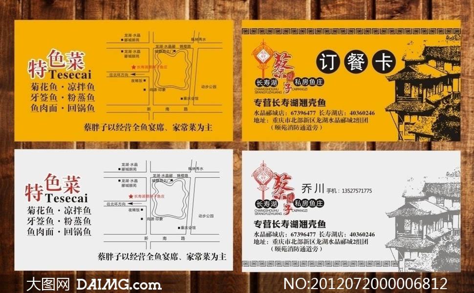 中国风餐饮名片模板矢量素材