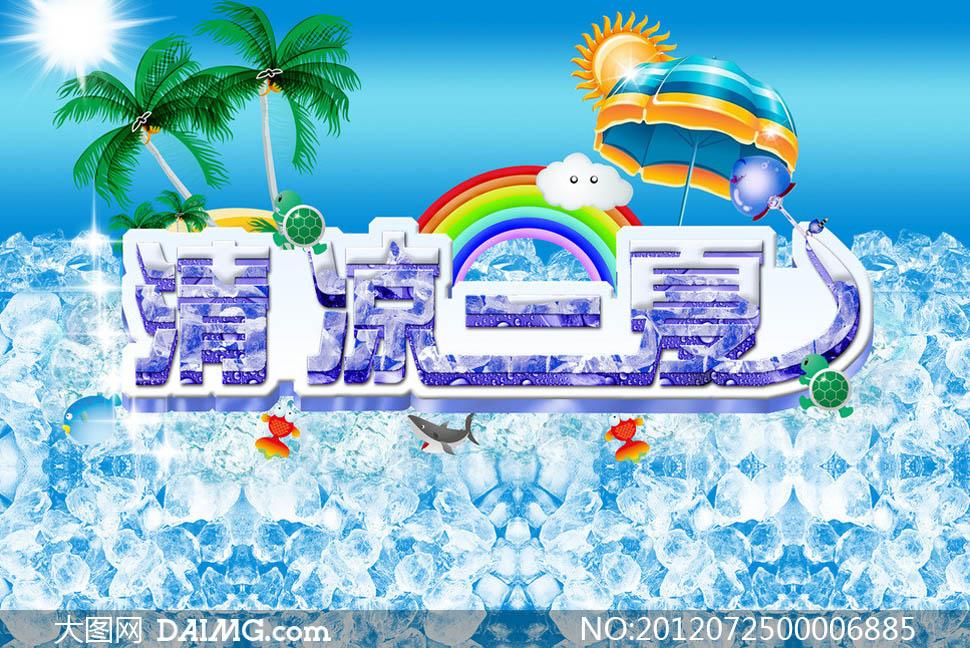 背景psd源文件下载 关键词: 清凉一夏激情夏日夏天夏季蓝色清凉冰凉