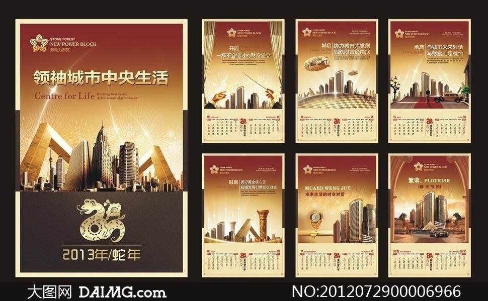 2012尊贵房地产挂历设计矢量素材下载,cdr9 关键词: 2013日历房地产