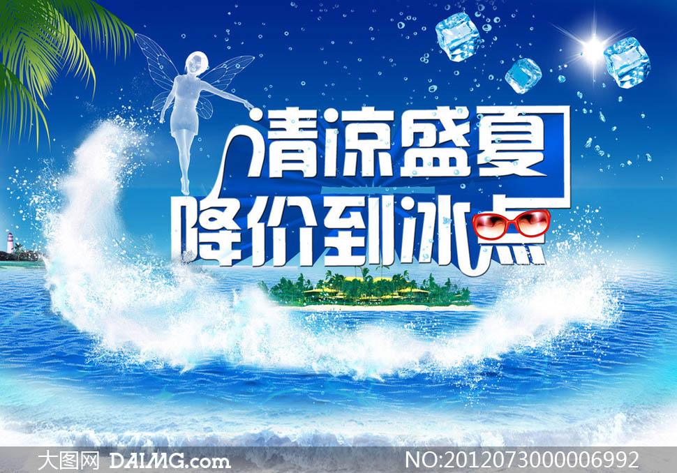 雨点太阳镜小岛天空海报设计广告背景广告设计模板psd分层素材源文件