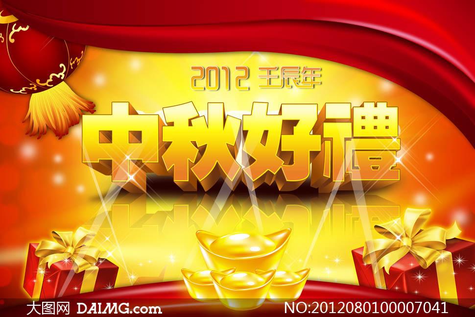 高光光线立体字字体设计传统节日节日素材海报设计广告设计模板psd