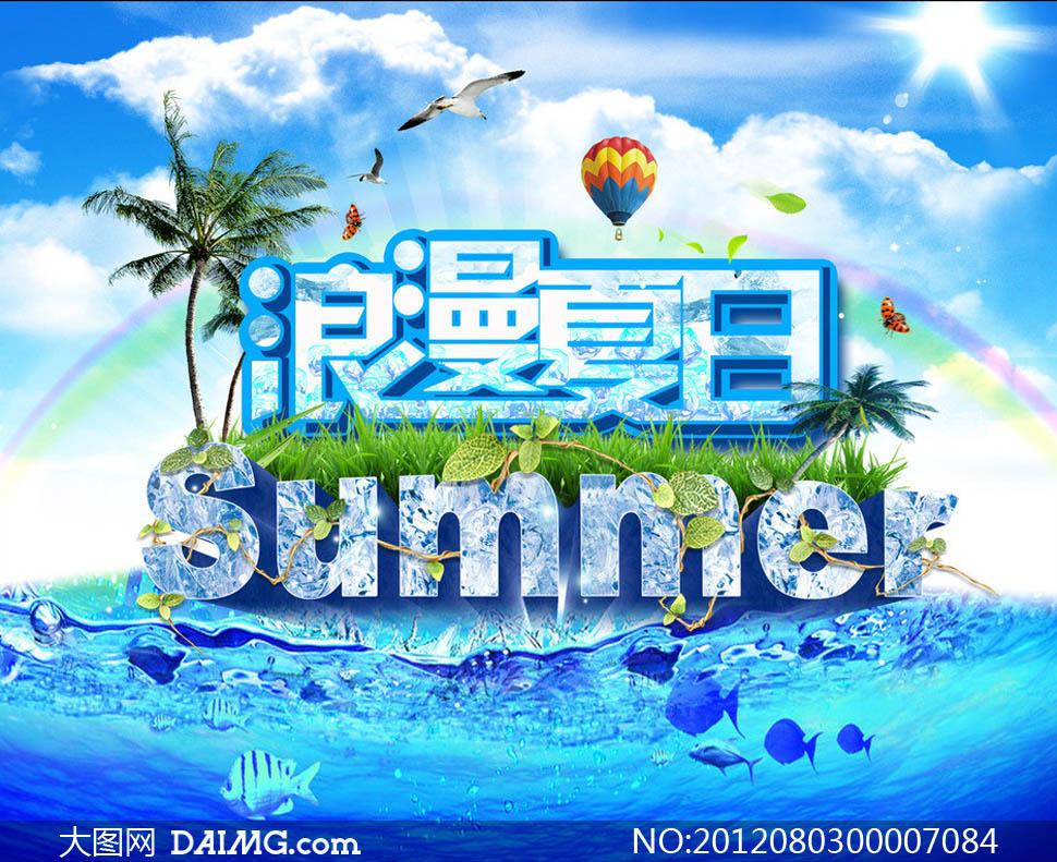 冰凉一夏字体素材psd