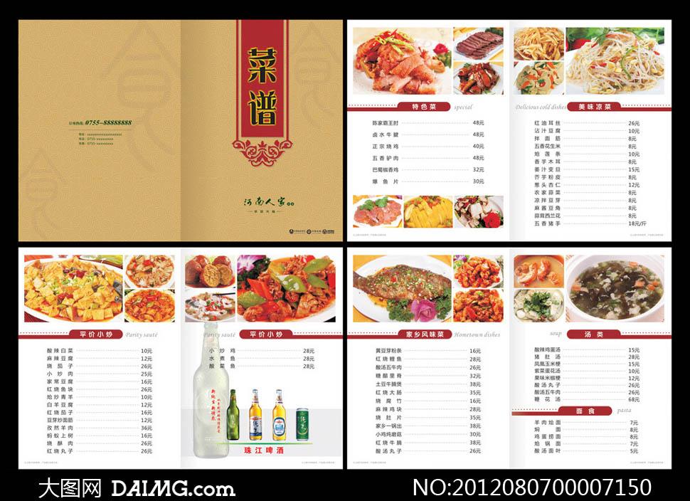 家常小炒菜谱菜单设计矢量素材
